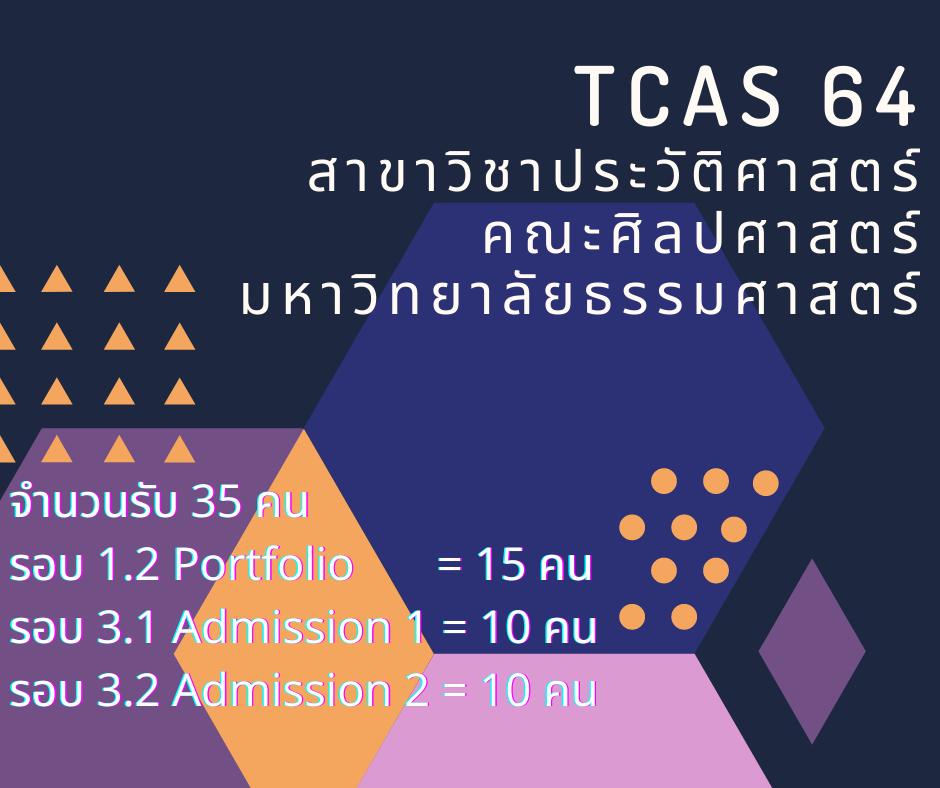 TCAS 64 สาขาประวัติศาสตร์