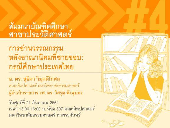 สัมมนาบัณฑิตศึกษา ครั้งที่ 4 วันศุกร์ที่ 21 กันยายน 2561 เวลา 13.00-16.00 น.