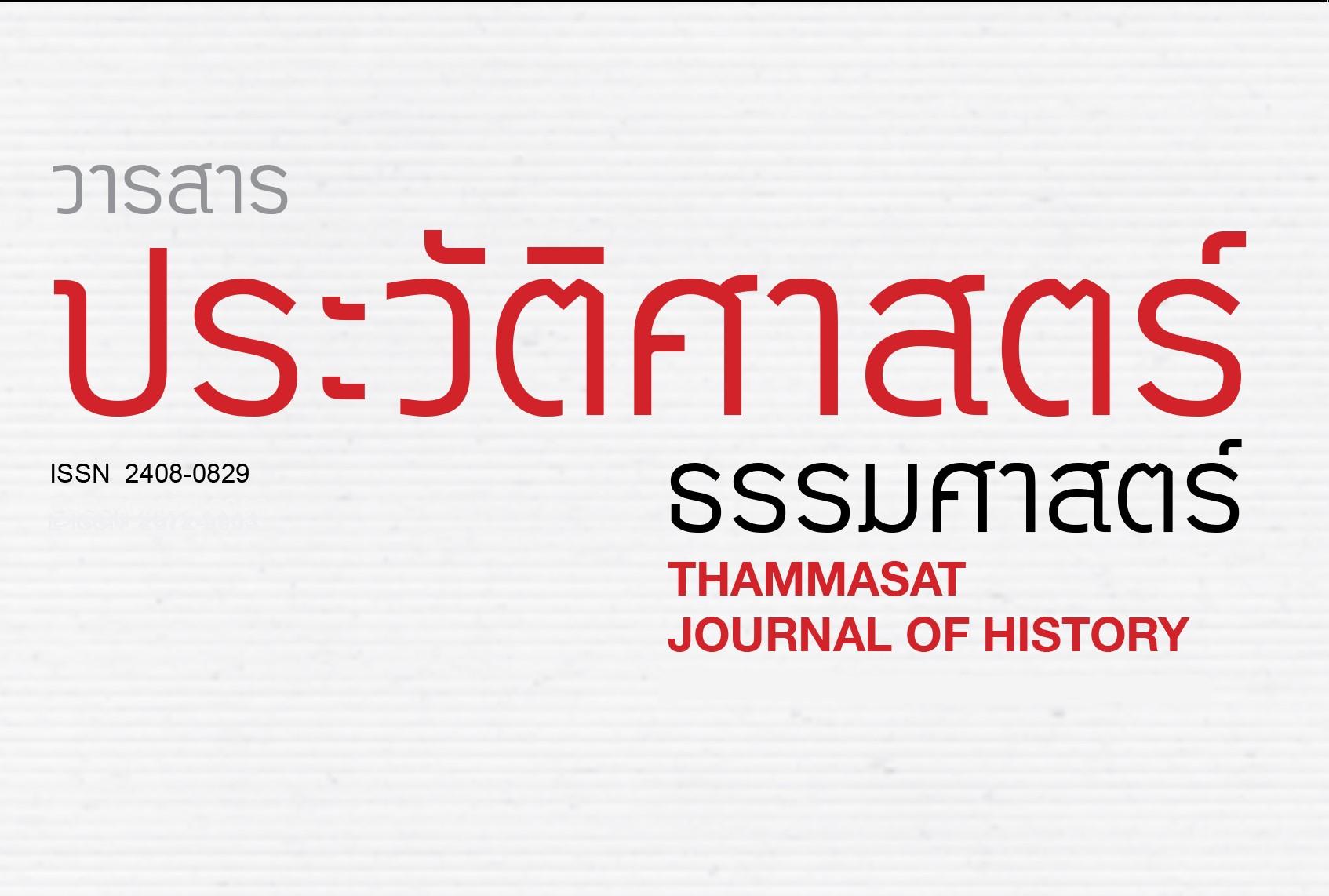 วารสารประวัติศาสตร์ ธรรมศาสตร์