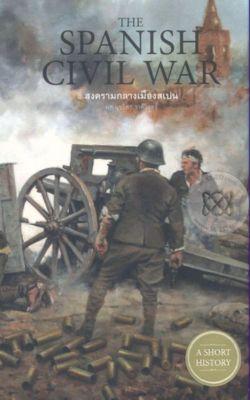 สงครามกลางเมืองสเปน